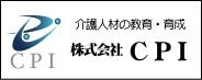 株式会社CPI