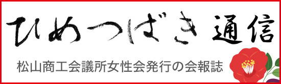 松山商工会議所女性会について