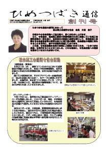 ひめつばき通信 Vol.1
