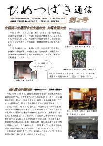 ひめつばき通信 Vol.2