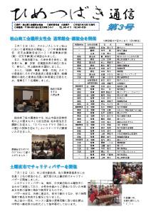 ひめつばき通信 Vol.3