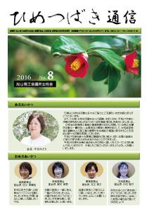 ひめつばき通信 Vol.8