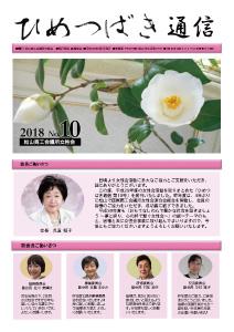ひめつばき通信 Vol.10