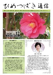 ひめつばき通信 Vol.12