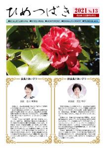 ひめつばき通信 Vol.13